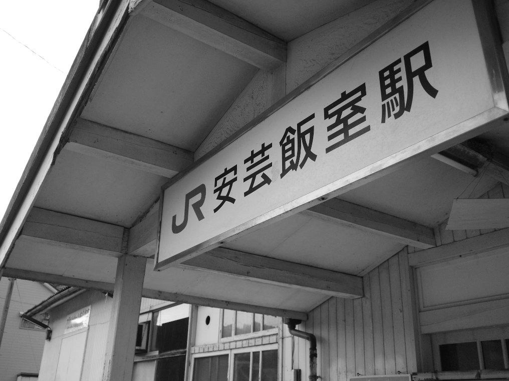 旧安芸飯室駅