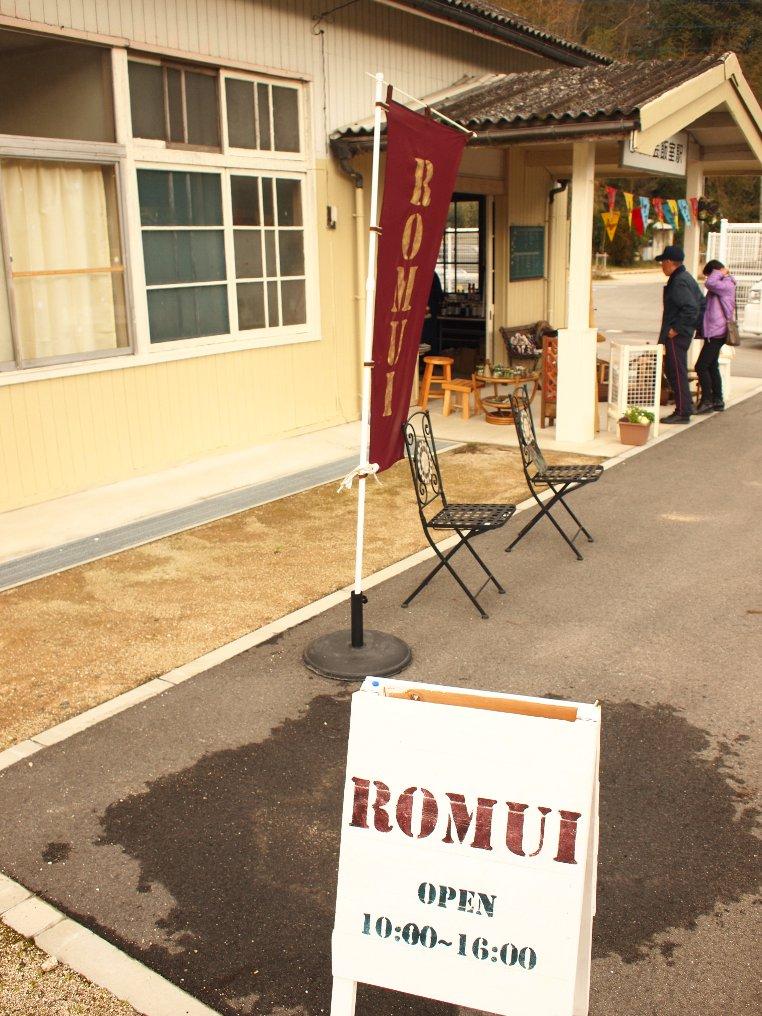 安芸飯室駅のレトロカフェ