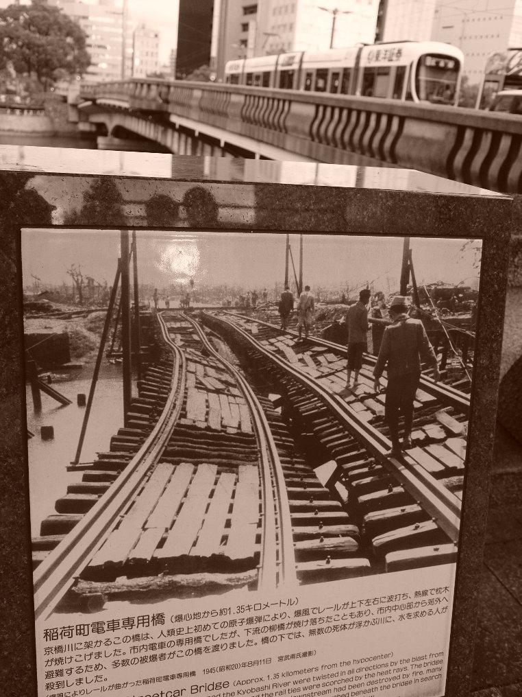 稲荷町電車専用橋